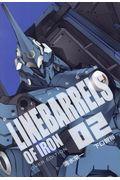 鉄のラインバレル完全版 02の本