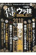 絶対得する!ウラ技BIBLEの本