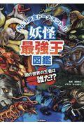 妖怪最強王図鑑の本