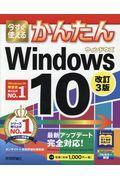 改訂3版 今すぐ使えるかんたんWindows10の本