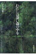 わたしは深い森の中をの本
