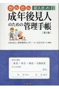 第3版 かんたん記入式成年後見人のための管理手帳の本