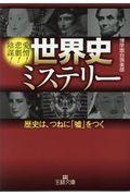 世界史ミステリーの本