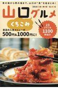 山口くちこみグルメ 2018の本