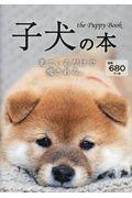 子犬の本の本