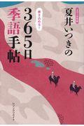 夏井いつきの365日季語手帖 2018年版の本