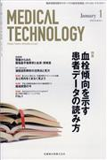 Medical Technology (メディカル テクノロジー) 2018年 01月号の本