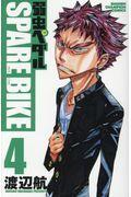 弱虫ペダルSPARE BIKE 4の本