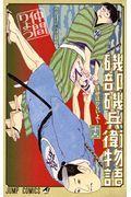 磯部磯兵衛物語〜浮世はつらいよ〜 16の本
