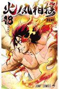 火ノ丸相撲 18の本