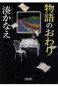 物語のおわりの本