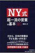 NY式「超一流の営業」の基本の本