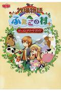 牧場物語ふたごの村+ザ・コンプリートガイドの本