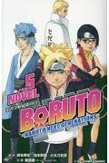 BORUTOーNARUTO NEXT GENERATIONSー NOVEL5の本