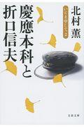 慶應本科と折口信夫の本
