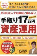 ずぼらな人でも絶対に損しない手取り17万円からはじめる資産運用の本