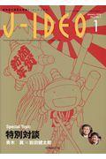 JーIDEO Vol.2 No.1(January 2018)の本