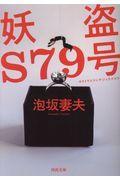 妖盗S79号の本