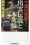 十津川警部出雲伝説と木次線の本