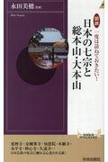 日本の七宗と総本山・大本山の本