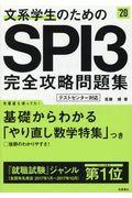 文系学生のためのSPI3完全攻略問題集 '20の本