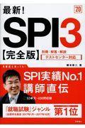 最新!SPI3の本