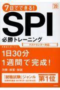 7日でできる!SPI必勝トレーニングの本