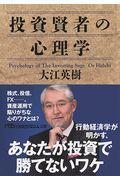 投資賢者の心理学の本