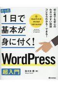 WordPress超入門の本