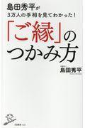 「ご縁」のつかみ方の本