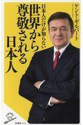 日本人だけが知らない世界から尊敬される日本人の本