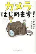 カメラはじめます!の本