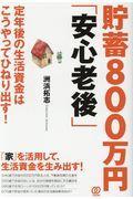貯蓄800万円「安心老後」の本
