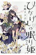 ひなげしの眠り姫 1の本