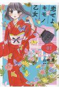 恋せよキモノ乙女 1の本