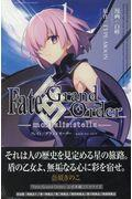 Fate/Grand Order −mortalis:stella− 1の本