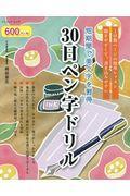 30日ペン字ドリルの本