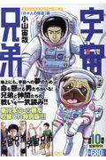宇宙兄弟スペシャルエディション VOL.6の本