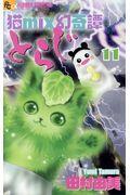 猫mix幻奇譚とらじ 11の本