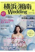 横浜・湘南Wedding No.20の本