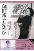 向田邦子を読むの本