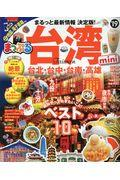 台湾mini '19の本
