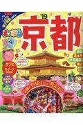京都 '19の本
