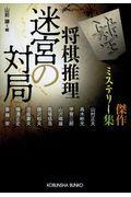 将棋推理迷宮の対局の本