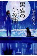 黒猫の小夜曲の本
