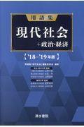 用語集現代社会+政治・経済 '18ー'19年版の本