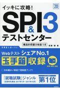 イッキに攻略!SPI3&テストセンター '20の本