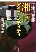 十津川警部湘南アイデンティティの本