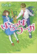 ぱらっぱフーガの本