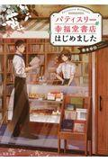 パティスリー幸福堂書店はじめましたの本